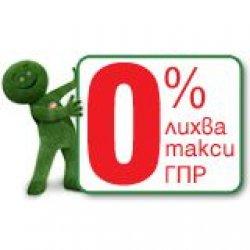 На изплащане 0%